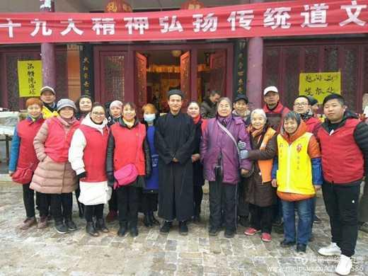 太清宫(老君庙)携手终南山道医会腊八节献爱心