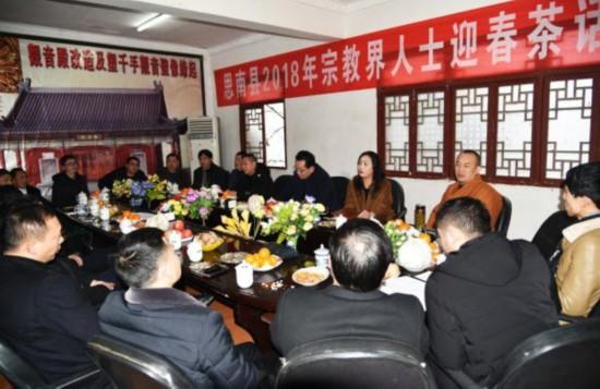 贵州省思南县召开2018年宗教界人士迎春茶话会