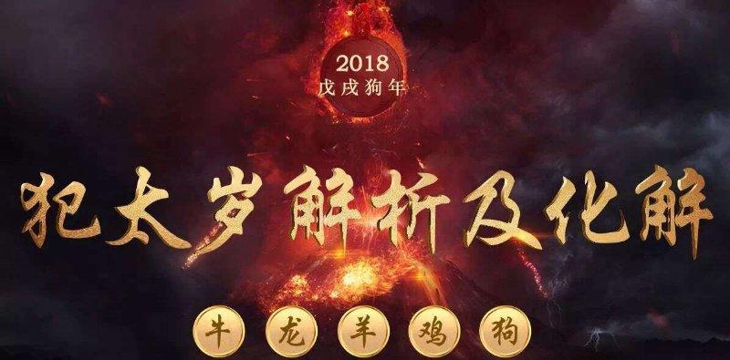 2018年戊戌太岁龙、羊、牛、鸡、狗详解