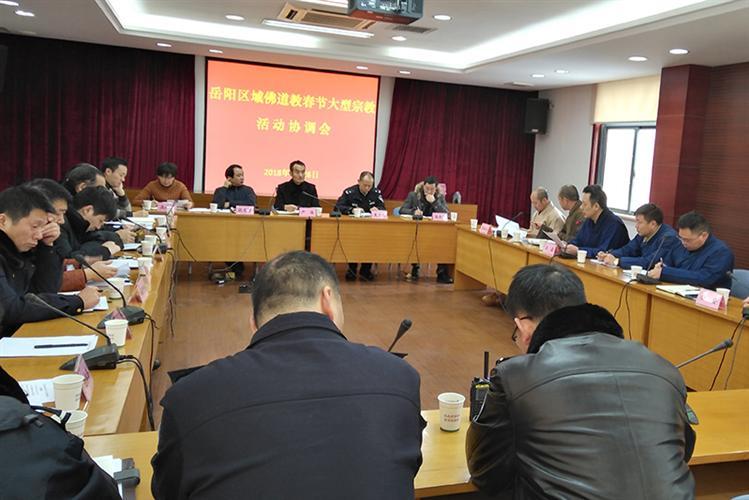 上海市松江区多部门协调岳阳区域佛道教春节大型宗教活动