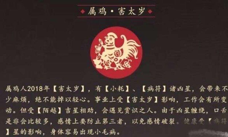 2018年戊戌太歲龍、羊、牛、雞、狗詳解