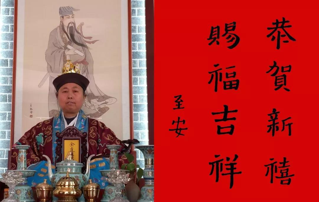 中国道教协会副会长、湖南省道教协会会长黄至安道长率全体同仁致新年贺词