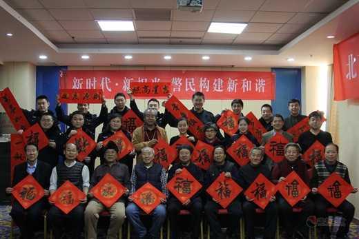 北京市道教协会书画家迎新春送春联到基层