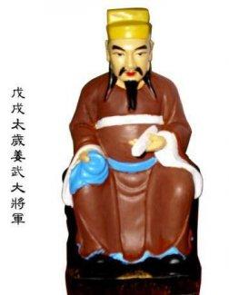 戊戌太歲姜武大將軍