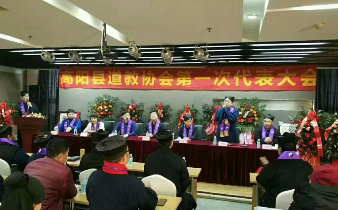保定市高阳县道教第一次代表会议召开
