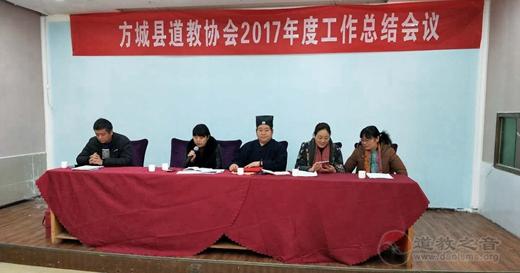 方城县道教协会2017年工作总结会议召开