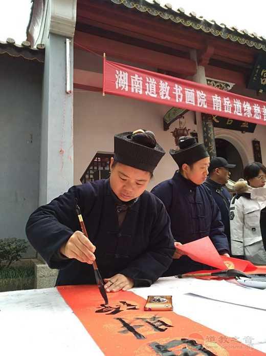 """南岳大庙东八观万寿宫举办""""迎春接福""""赠春联活动"""