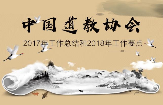 中国道教协会2017年工作总结和2018年工作要点