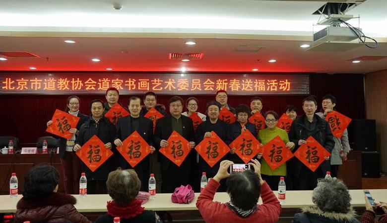 北京市面教协会吉美文娱网网址字画艺术委员会举行新春送福运动