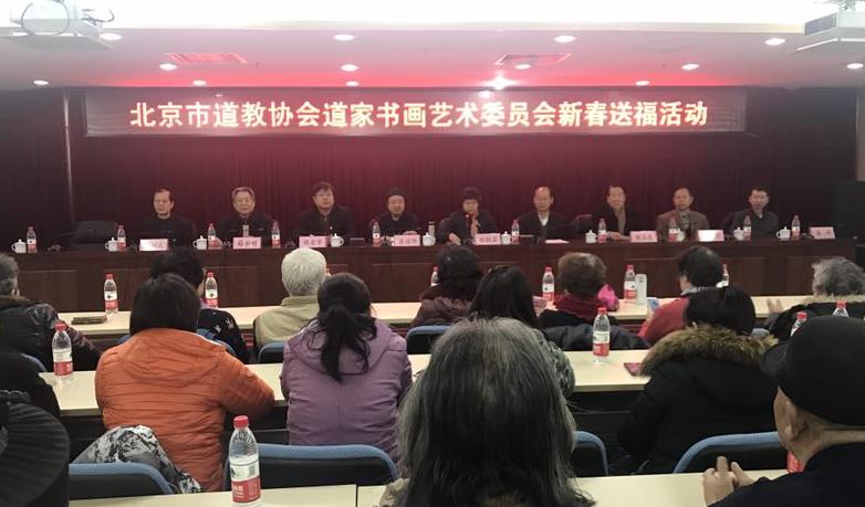 北京市道教协会道家书画艺术委员会举办新春送福活动