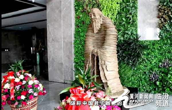 首座老子雕像《得道者》落成山西临汾