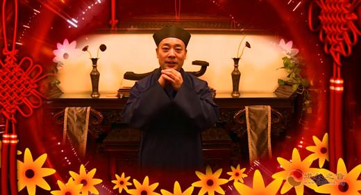 中国道协副会长、陕西省道协会长胡诚林道长2018年新年祝福