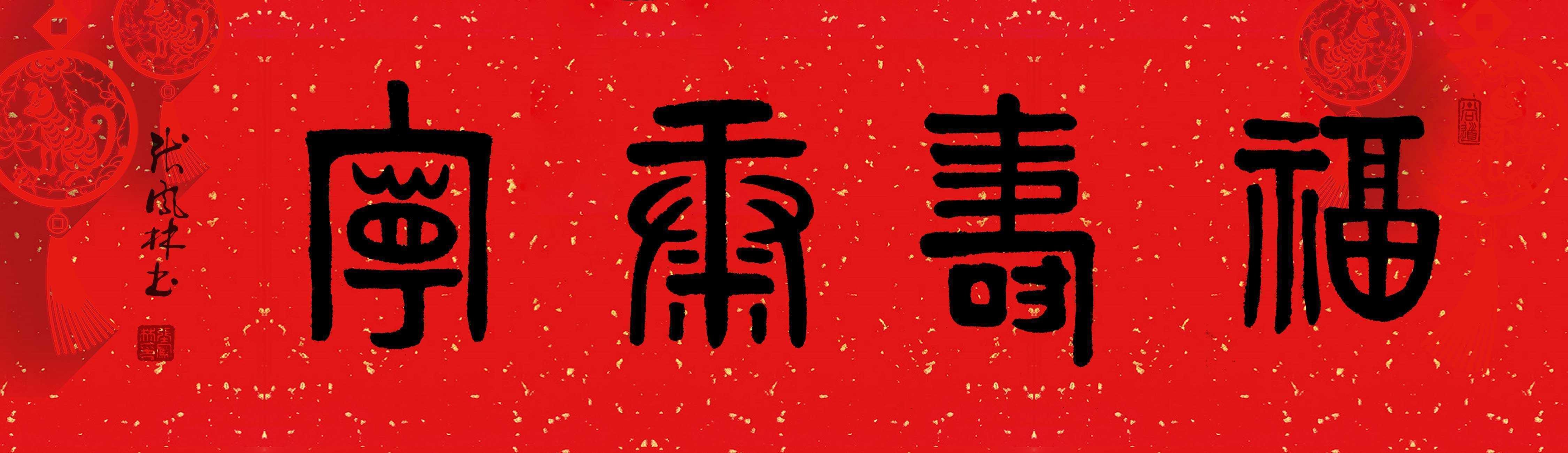 中国道教协会副会长兼秘书长张凤林道长致2018新年贺词