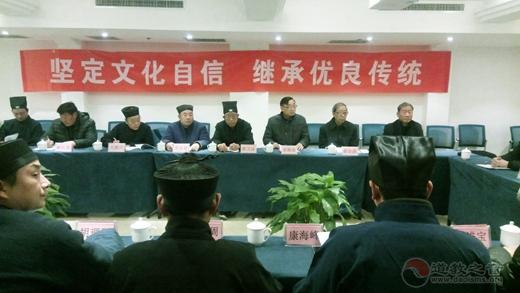 """洛阳市道协2017年度总结会暨""""新时代、新道教、新形象""""座谈会"""