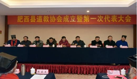肥西县道教协会第一次会员代表大会召开