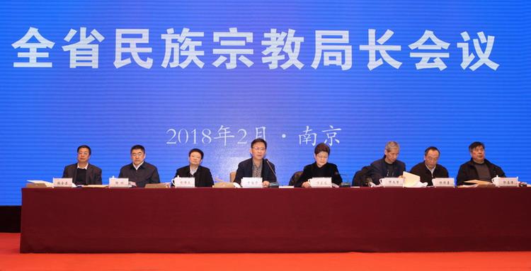 江苏省民族宗教局长会议在南京召开