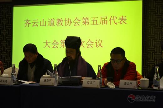 安徽省休宁县齐云山道教协会第五届代表大会第一次会议举行