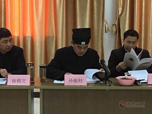 江苏省镇江市道教协会五届三次理事会议在润州道院召开