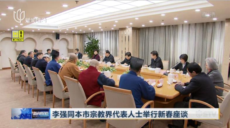 上海市委书记李强同市宗教界代表人士举行新春座谈