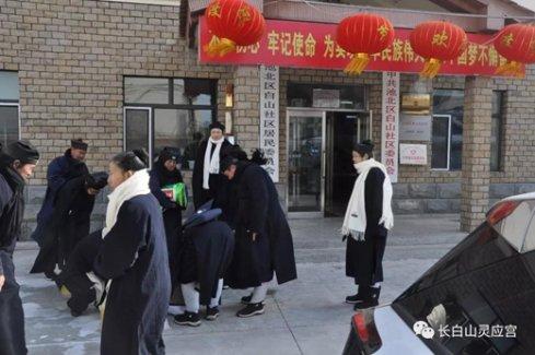春节前夕,长白山道教协会开展扶贫慰问活动
