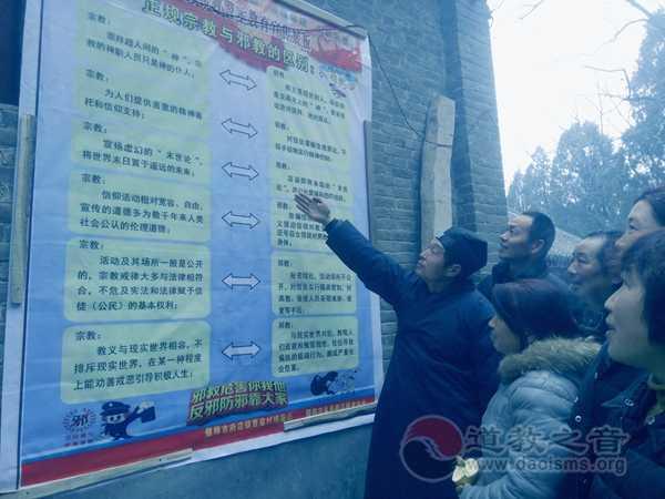 河南偃师市杨苗山道观开展春节反邪教宣传活动