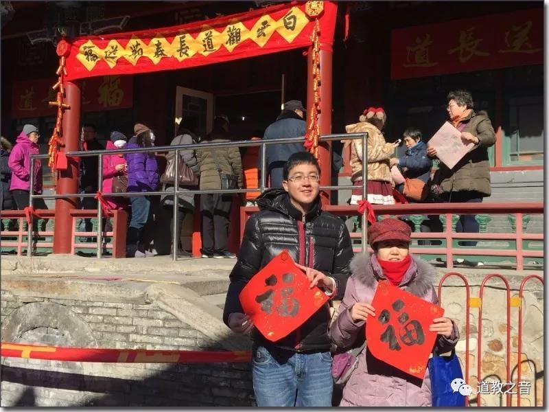 道长送福百姓家,明年春节你要来道观请福吗?