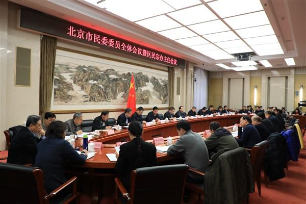 北京市民委委员全体会议暨区民宗办主任会议召开