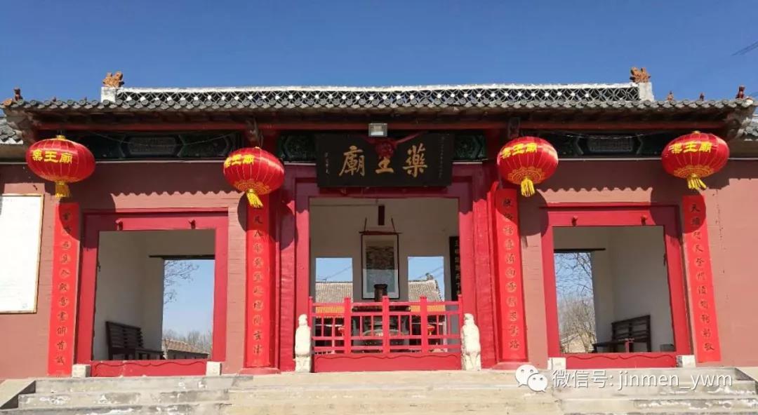药王庙拟举办第二届药王文化周活动