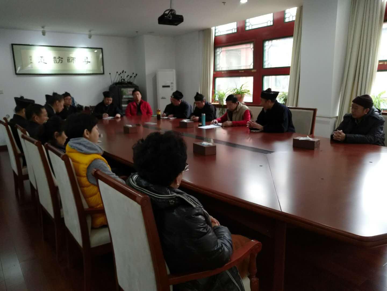 中国道教学院召开2018年春季学期开学教师动员会