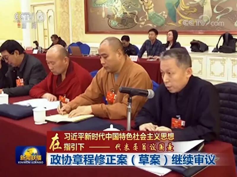 董崇文道长参加审议政协章程修正案小组讨论