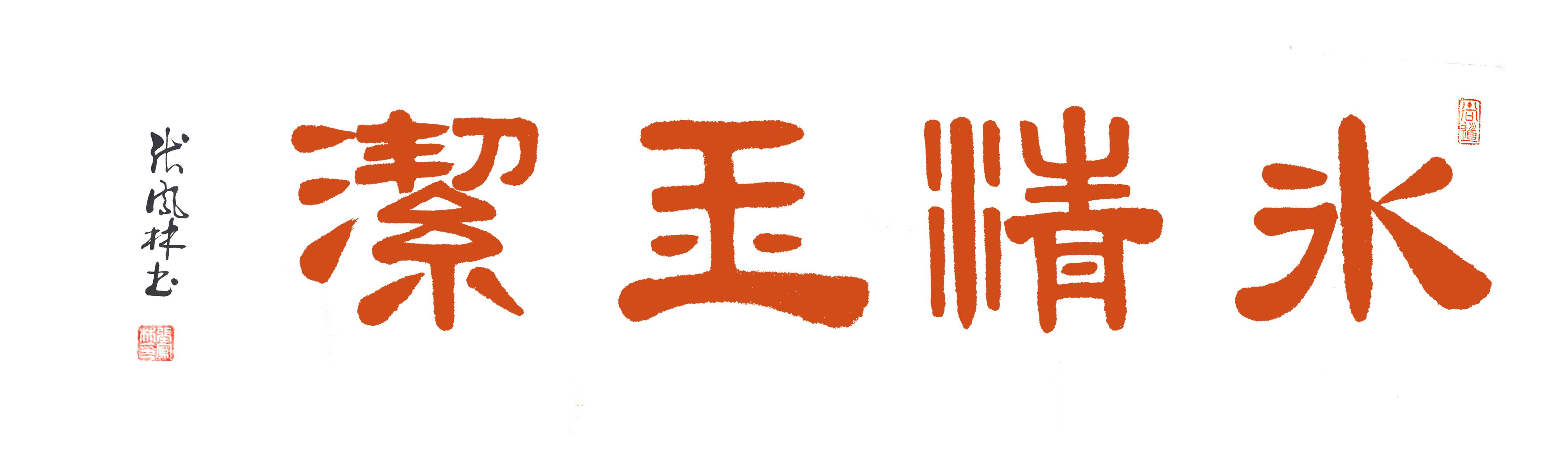 張鳳林道長書畫作品