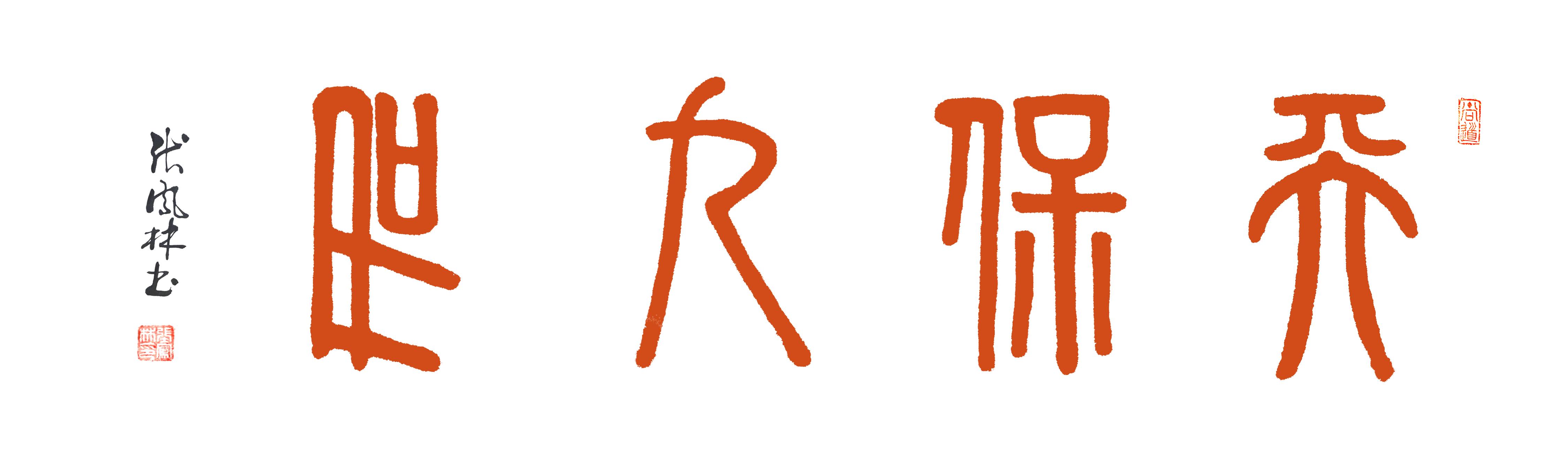 张凤林道长书画作品