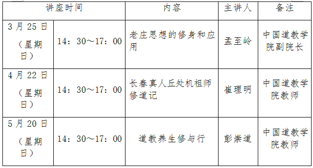 中国道教学院道文化公益讲堂2018年继续开讲