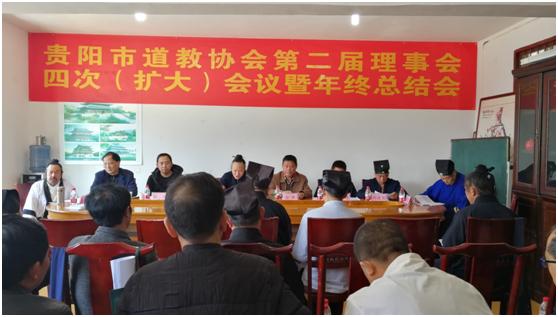 贵阳市道教协会召开第二届理事会第四次(扩大)会议