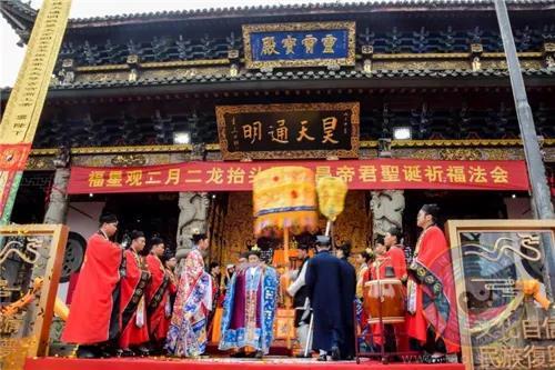 杭州玉皇山福星观举行首届华夏学子公益祈福典礼