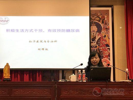 """浦东道教养生委员会举办""""健康人怎样预防糖尿病""""的专题讲座"""