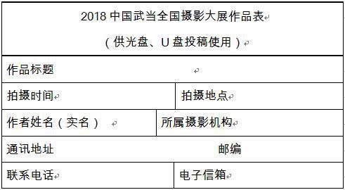 """""""武当369杯""""2018武当山全国摄影大展征稿启事"""