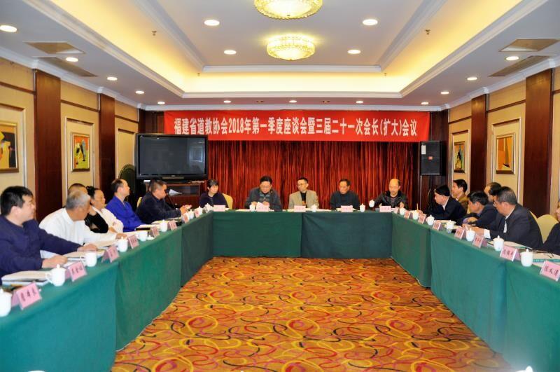 福建省道协召开2018年第一季度座谈会暨三届二十一次会长(扩大)会