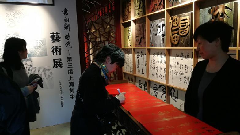 第三届上海刻字艺术展在上海古城墙隆重召开