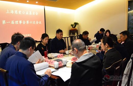 上海慈爱公益基金会第一届六次理事会召开3