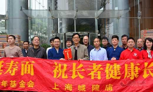 上海城隍庙向上海老年基金会捐赠寿面
