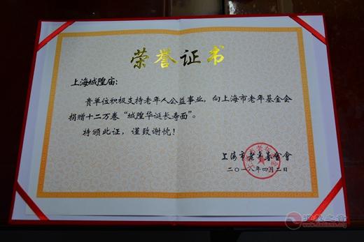 上海城隍庙向上海老年基金会捐赠寿面3