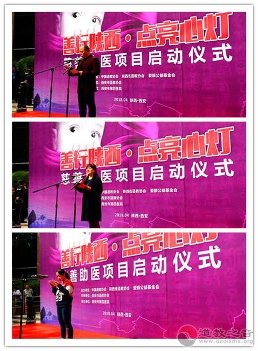 """""""善行陕西?点亮心灯""""慈善助医项目在陕西西安正式启动"""