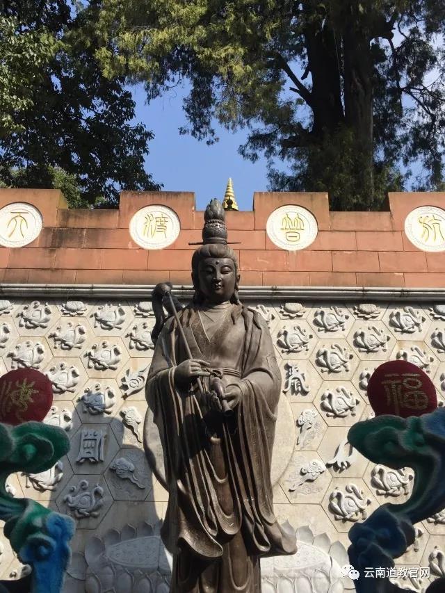 云南省道协龙泉观二月十九日慈航胜会活动预告1