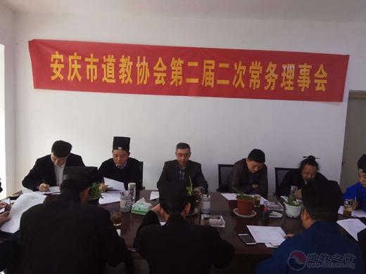 安庆市道教协会召开二届二次常务理事会议