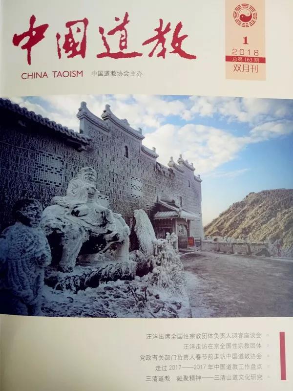 《中国道教》2018年第一期目录