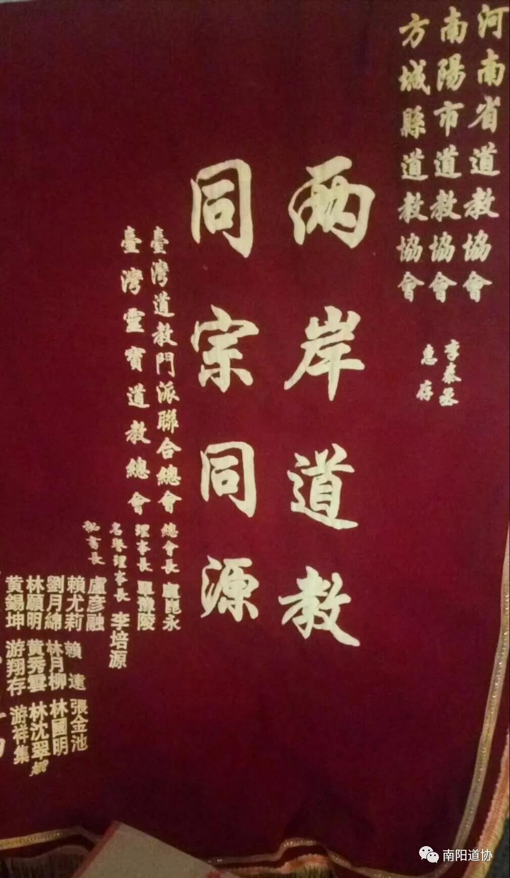 台湾道教界代表人士来宛参访交流2