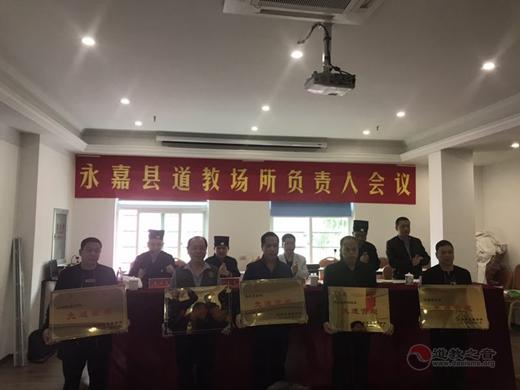 浙江温州永嘉县道教场所召开负责人会议3