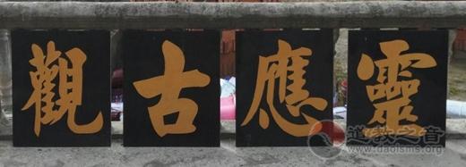 江苏省如皋灵应道院