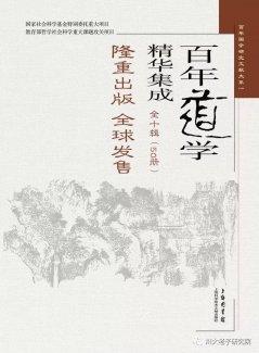 《百年道学精华集成》第1-10辑简介